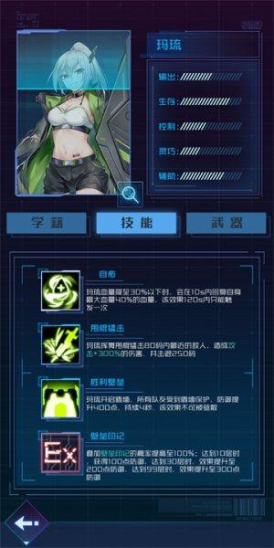 魂器学院玛琉能够成为一个坦克吗?玛琉坦克流使用思路图片4
