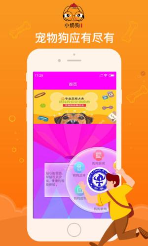 小奶狗app官网图1