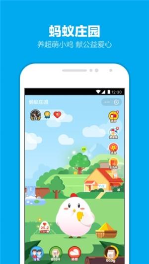 2020支付宝集五福app图1
