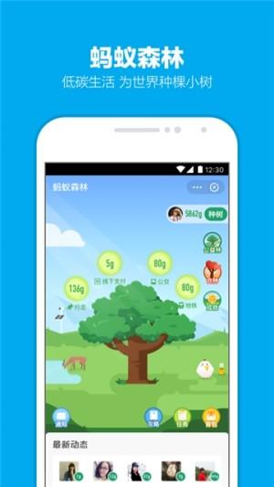 2020支付宝集五福app图3