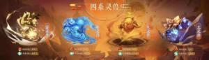 梦幻西游手游四系灵兽怎么玩?四系灵兽技能详解图片2