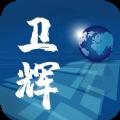 云上卫辉app