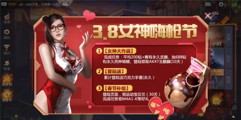 cf手游3.8女神嗨枪节活动开启 玉麒麟/女神高爆免费领取[多图]
