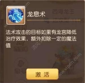 梦幻西游手游新助战竞技场搭配攻略 炸蓝阵容吊炸天图片10