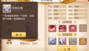 梦幻西游手游新版竞技场助战搭配图片3