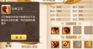 梦幻西游手游新版竞技场助战搭配图片1