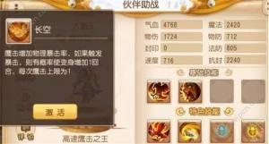 梦幻西游手游新版竞技场助战搭配图片2