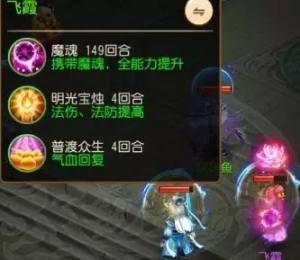 梦幻西游手游智斗竞技场魔魂攻略图片1
