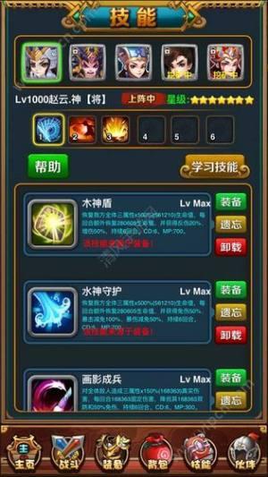 星神传说安卓版图1