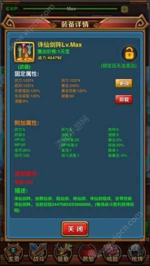 星神传说安卓版图3