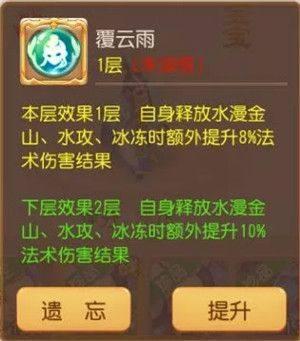 梦幻西游手游新内丹保佑效果 2019新宠物专属内丹属性大全图片7