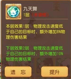 梦幻西游手游新内丹保佑效果 2019新宠物专属内丹属性大全图片8