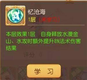 梦幻西游手游新内丹保佑效果 2019新宠物专属内丹属性大全图片3