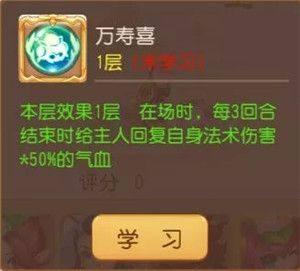 梦幻西游手游新内丹保佑效果 2019新宠物专属内丹属性大全图片6