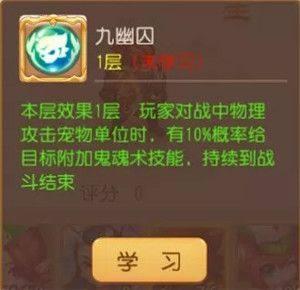 梦幻西游手游新内丹保佑效果 2019新宠物专属内丹属性大全图片5