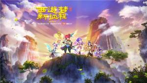 梦幻西游手游5月8日更新了什么?新版本更新内容详情一览图片1