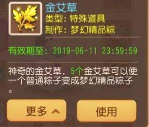 梦幻西游手游桃花源露营攻略大全图片11