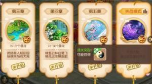 梦幻西游手游桃花源露营攻略大全图片3