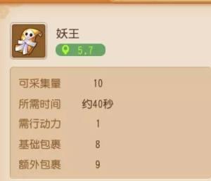 梦幻西游手游桃花源露营攻略大全图片10