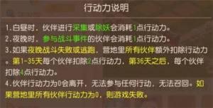 梦幻西游手游桃花源露营攻略大全图片6
