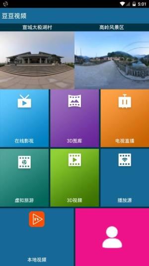 豆豆视频app下载图片2