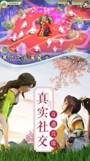 梦幻逍遥夏日版官网版图3