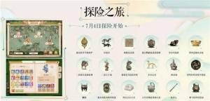 梦幻西游手游7月新版本更新汇总 新宠物装备上线/工坊系统迭代更新图片11