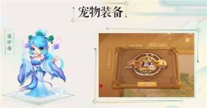 梦幻西游手游7月新版本更新汇总 新宠物装备上线/工坊系统迭代更新图片2