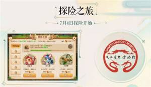 梦幻西游手游7月新版本更新汇总 新宠物装备上线/工坊系统迭代更新图片10