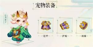 梦幻西游手游7月新版本更新汇总 新宠物装备上线/工坊系统迭代更新图片1