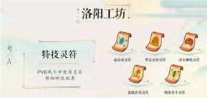 梦幻西游手游7月新版本更新汇总 新宠物装备上线/工坊系统迭代更新图片7