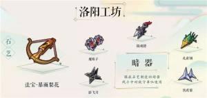 梦幻西游手游7月新版本更新汇总 新宠物装备上线/工坊系统迭代更新图片8
