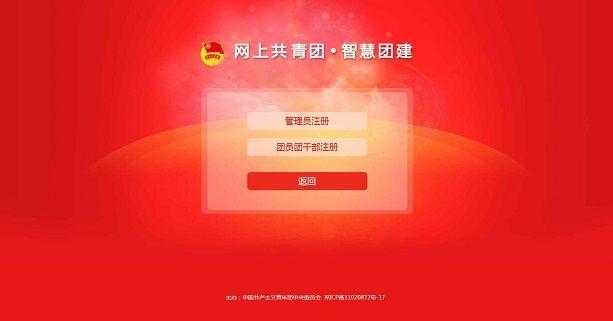 网上共青团智慧团建官网手机版图片1