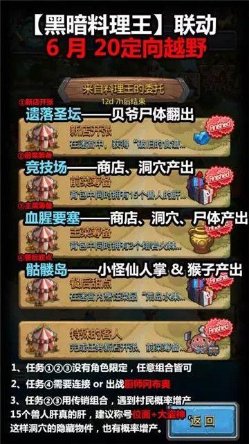 不思议迷宫圣骑士冈布奥刷图阵容攻略(附黑暗料理王联动攻略)[视频][多图]图片5