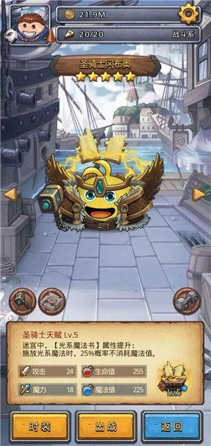 不思议迷宫圣骑士冈布奥刷图阵容攻略(附黑暗料理王联动攻略)[视频][多图]图片1