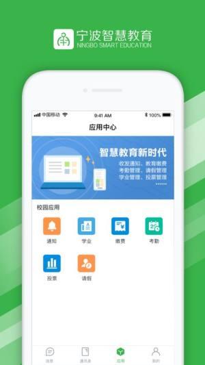 宁波智慧教育网站图3