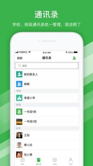 宁波智慧教育平台登录网站图片2