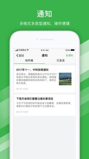 宁波智慧教育网站图1