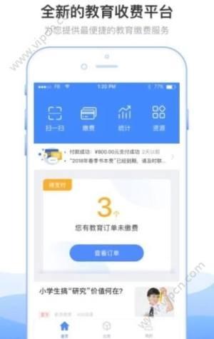2019临沂市教育局官方网站登录入口平台图3