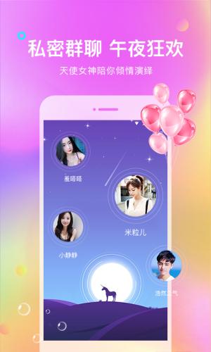 考米语音交友ios手机版app图片4