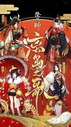 阴阳师游戏网易官方正版图片2