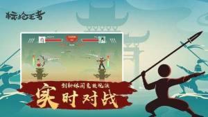 标枪王者全民射手对战游戏图3