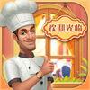 消消餐厅游戏