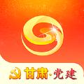 甘肃党建app
