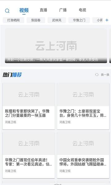 河南名校同步课堂app图3