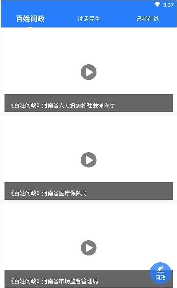 河南省教育厅名校同步课堂直播课手机官方版图片2