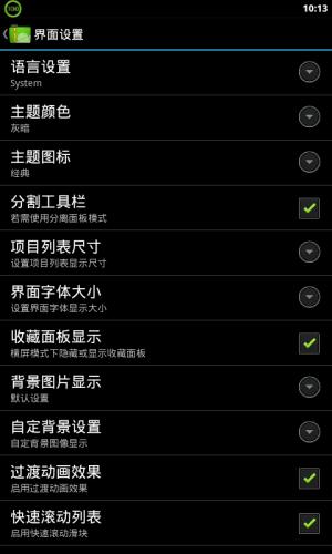 ZArchiver解压缩工具安卓版图片2