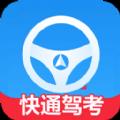快通驾考app最新版