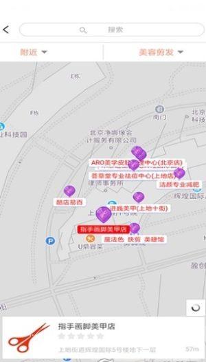 北京e生活图3