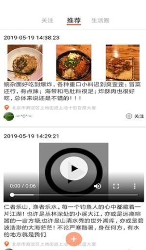 北京e生活图1